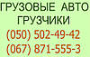 Грузовое такси Луганск. Вызов грузовое такси Луганска. Заказ такси по Луганску.