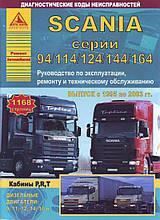 SCANIA  серии 94 / 114 / 124 / 144 / 164  Модели 1995-2003 гг.  Руководство по ремонту