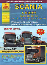 SCANIA  серии  94/114/124/144/164/ 230/270/310/340/380/420/470/500/580   Модели с 2003 года