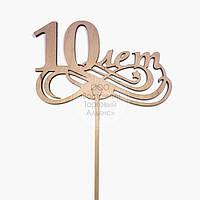Топпер для торта - 10 Років