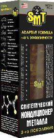 Кондиционер металла СМТ2  - 100% cинтетический кондиционер металла 2-го поколения 250 мл