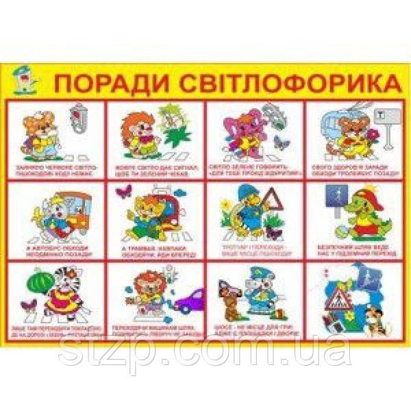 Стенд Советы светофорика