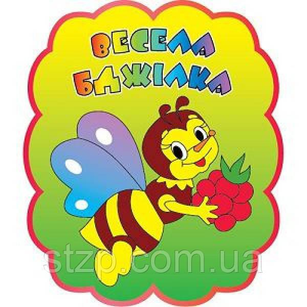 Стенд Таблички Пчелка