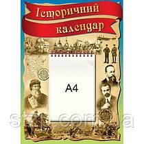 Стенд Кабинет истории Украины (красный)