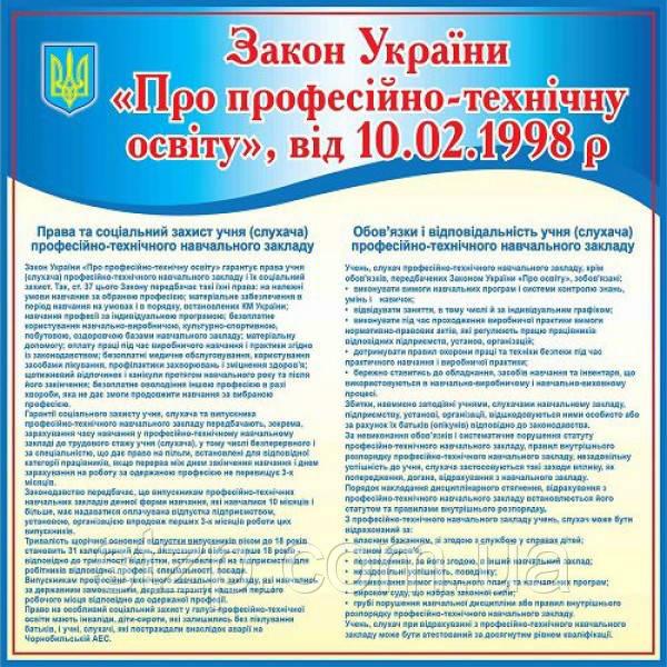 Стенд Закон України Про профтехосвіту (синій)