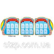 Набор стендов для кабинета истории (голубой)