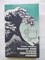 П.Кульмач Воздействие цунами на морские гидротехнические сооружения