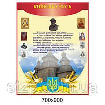 Стенд Киевская Русь