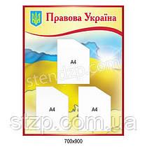 Стенд Правова Україна (патріотичний)