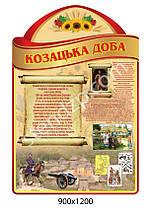 Стенд Кабінет історії України (золотистий заголовок)