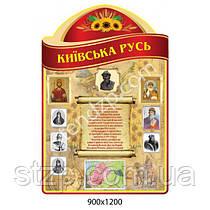 Стенд Кабинет истории Украины Киевская Русь