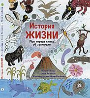 Барр, Уильямс: История жизни. Моя первая книга об эволюции