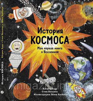 Кэтрин Барр: История космоса. Моя первая книга о Вселенной