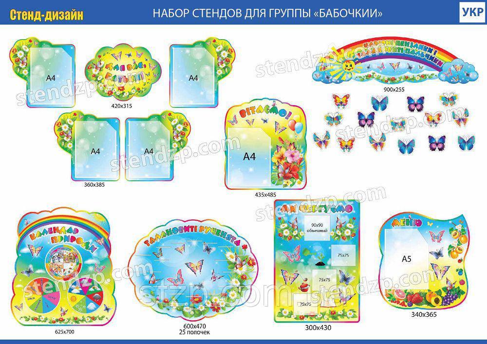 Набір для групи Метелики (блакитний)