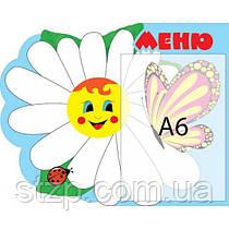 Стенд Меню Ромашка А6