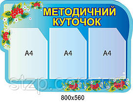 Стенд Методический уголок Калинка (синий)