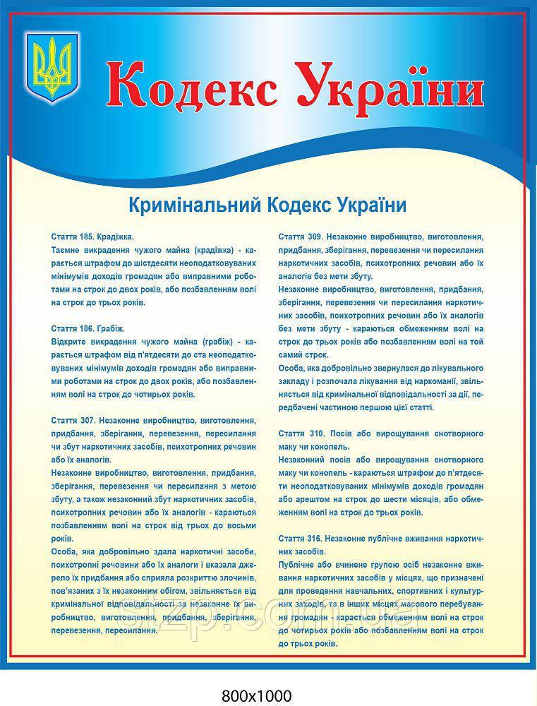 Стенд Кодекс України (блакитний)