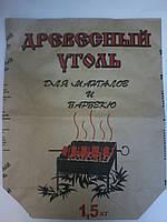 Мешки бумажные древесный уголь1,5 кг