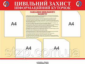Стенд Информационный уголок Гражданская защита (5 карманов)