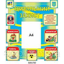 Стенд Гражданская защита (с карманом А4)