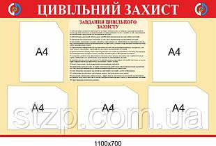 Стенд Гражданская защита (5 карманов А5)