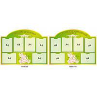 Комплект стендов для методического уголка (зеленый)