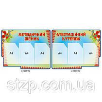 Набор информационных стендов (2 стенда)