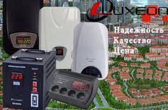 """Стабилизаторы напряжения """" Luxeon """" ( Китай )"""