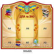 Стенд ГИА и ВНО (с карманами)