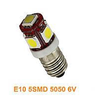 Led лампы для мотоцыклов белый цвет Е10 5Leds 5050SMD, 6V .