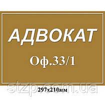 Табличка на двері Адвокат (з номером кабінету)