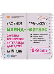 *Майнд-фитнес для детей. Система тренировки интеллекта ребенка 8-9 лет за 21 день.Блокнот-Тренажер