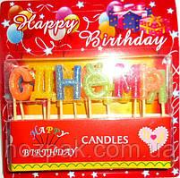 Свічки для торта букви З Днем Народження.