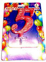 """Свічка в торт цифра """"5"""" червона з блискітками велика"""