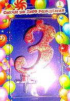 """Свічка в торт цифра """"3"""" червоний з блискітками велика"""