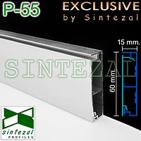 Встраиваемый алюминиевый плинтус Sintezal Р-55, высота 60 мм.