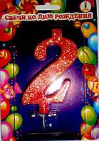 """Свічка в торт цифра """"2"""" червоний з блискітками велика"""
