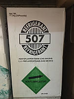Хладон Фреон R-507 11,3 кг Refrigerant (Китай)