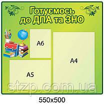 Стенд Готовимся к ГИА и ВНО (зеленый)