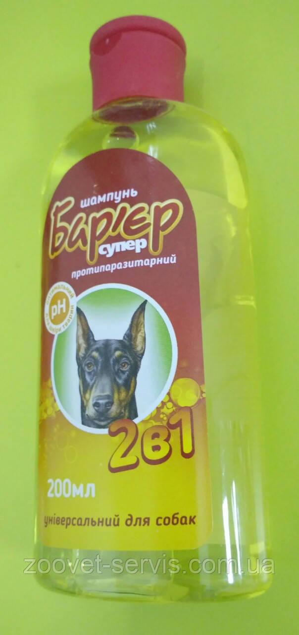 Шампунь для собак противопаразитарный универсальный Барьер Супер 2 в 1