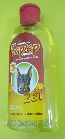Шампунь для собак противопаразитарный универсальный Барьер Супер 2 в 1, фото 2