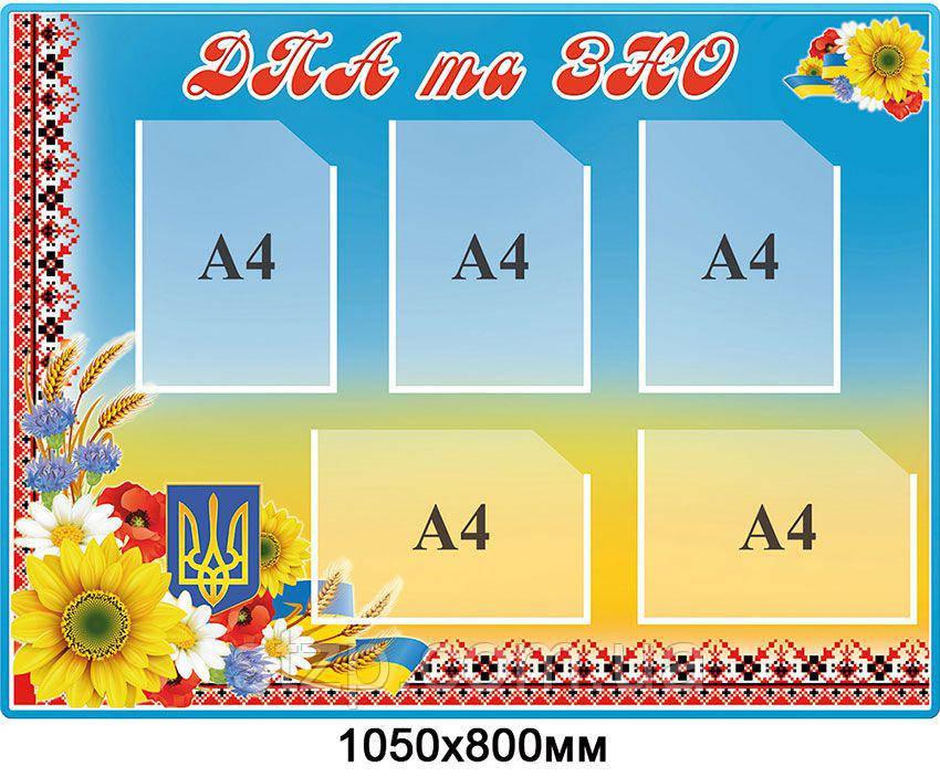 Стенд ДПА та ЗНО (блакитний)