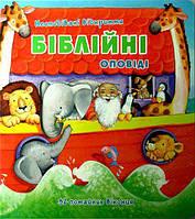 Біблійні оповіді. Несподівані відкриття. Книжка-іграшка (артикул 3043)