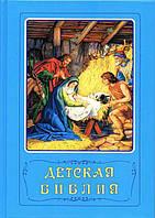 Детская Библия (артикул 3153), фото 1