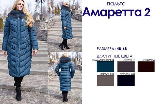 Женское длинное пальто очень большого размера из натурального меха  Амаретта2 66 68 f06afadddfae7