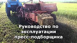 Руководство по эксплуатации пресс-подборщиков Киргистан, Fortschritt K-454, ПРФ-145, ПРФ-110, ПРФ-180.