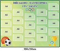 Стенд Военно-патриотическая игра Джура (зеленый фон)