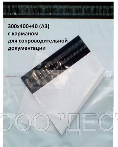 Курьерский пакет 300x400+40 (A3) с карманом для сопроводительной документации, фото 2