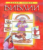 Узнай героев Библии (артикул 3113), фото 1