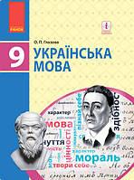 Українська мова 9 клас Глазова О.П.